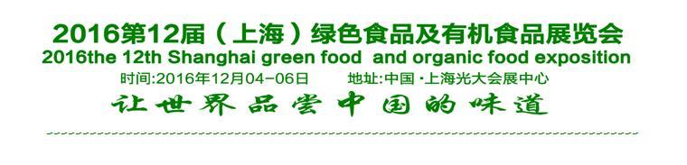 林芝食品网页头部图片素材